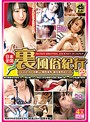 日本全国裏風俗紀行VOL.10(118urfd00010)