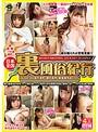 日本全国裏風俗紀行VOL.11(118urfd00011)