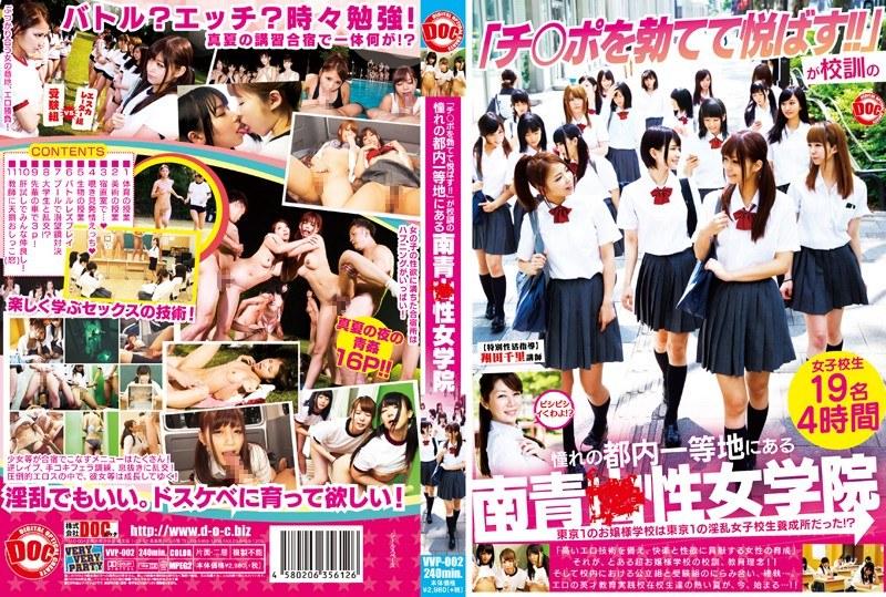 [中文字幕]「肉棒勃起讓人高興!!」這種校訓讓人憧憬的都內明星南青○性女學院 VVP-002