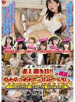 素人覗き見!!アナタのオナニー見せて下さい。in横浜 ダウンロード