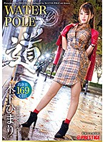 WATER POLE 〜道〜 木下ひまり 旬の女優が全てを曝け出し、極限のエロスを魅せる!