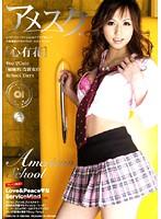 アメスク 01 ダウンロード