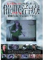 元子役タレントが被害に遭った催眠治療「猥褻行為」全記録ビデオ 1 ダウンロード