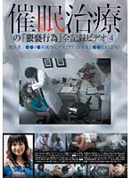 被害者/●●イ●所属の元グラビアアイドルKU●●RA(芸名)催眠治療「猥褻行為」全記録ビデオ 4 ダウンロード