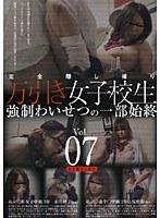 完全隠し撮り 万引き女子校生 強制わいせつの一部始終 VOL.07 ダウンロード