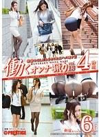 働くオンナ猟り vol.13 ダウンロード