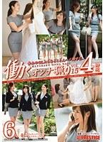 働くオンナ猟り vol.15 ダウンロード