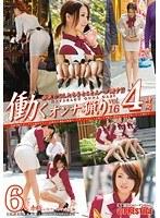 働くオンナ猟り vol.16 ダウンロード