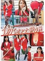 働くオンナ猟り vol.18 ダウンロード