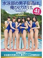 水泳部の男子部員は、俺ひとりだけ。0…