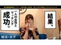 婚活女子×PRESTIGE PREMIUM 01