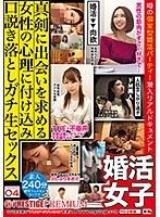 婚活女子×PRESTIGE PREMIUM 04 素人女子の個性豊かなセックスに潜入者(男優)も異常興奮!!