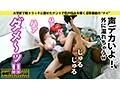私立パコパコ女子大学 女子大生とトラックテントで即ハメ旅 31