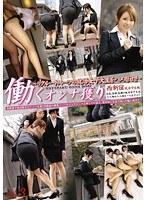 働くオンナ獲り 【リクルートスーツの就活女子大生をハメ廻せ!!】 vol.3 ダウンロード