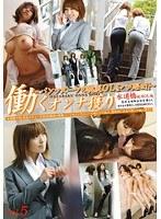 働くオンナ獲り 【パンツスーツの桃尻OLをハメ廻せ!!】 vol.5 ダウンロード