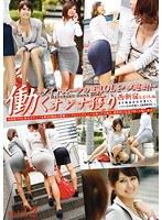 働くオンナ獲り 【タイトスーツの巨乳OLをハメ廻せ!!】 vol.12