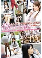 働くオンナ獲り 【タイトスーツの美尻OLをハメ廻せ!!】 vol.14 ダウンロード