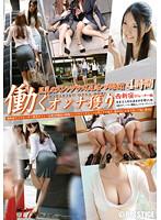 働くオンナ獲り 【巨乳のスレンダラスOLをハメ廻せ!!】 vol.17 ダウンロード