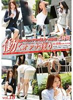 働くオンナ獲り 【美脚のスレンダラスOLをハメ廻せ!!】 vol.18