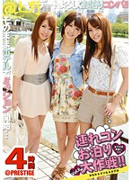 連れコンお泊り大作戦!! Vol.6 女子大生仲良し3人 ダウンロード