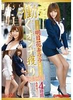 働くオンナ獲り 【スーツ姿の明日花キララが獲りに乱入!!】 vol.21 SP