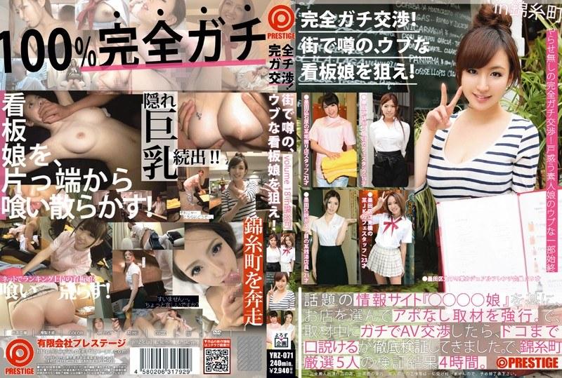 完全ガチ交渉!街で噂の、ウブな看板娘を狙え! Volume 18 in錦糸町