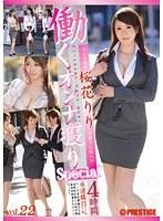 働くオンナ獲り 【スーツ姿の桜花りりが獲りに乱入!!】 vol.22 SP ダウンロード