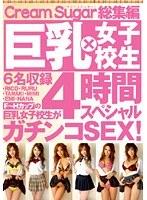 巨乳×女子校生4時間スペシャル ダウンロード