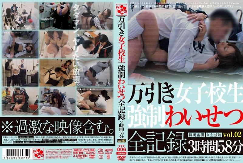 万引き女子校生 強制わいせつ全記録 vol.02