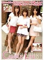 キャンパスライフ CASE01 ダウンロード