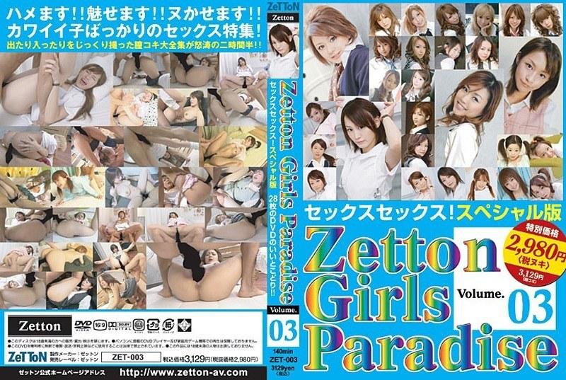 (118zet003)[ZET-003] Zetton Girls Paradise Volume.03 ダウンロード