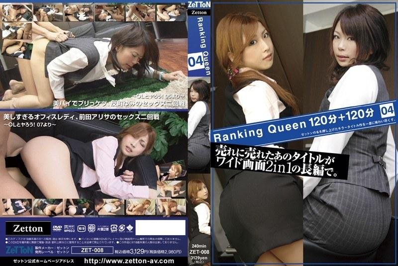 Ranking Queen 04