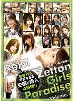 Zetton Girls Paradise Volume.07 ダウンロード