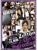 Zetton Girls Paradise Volume.08 ダウンロード