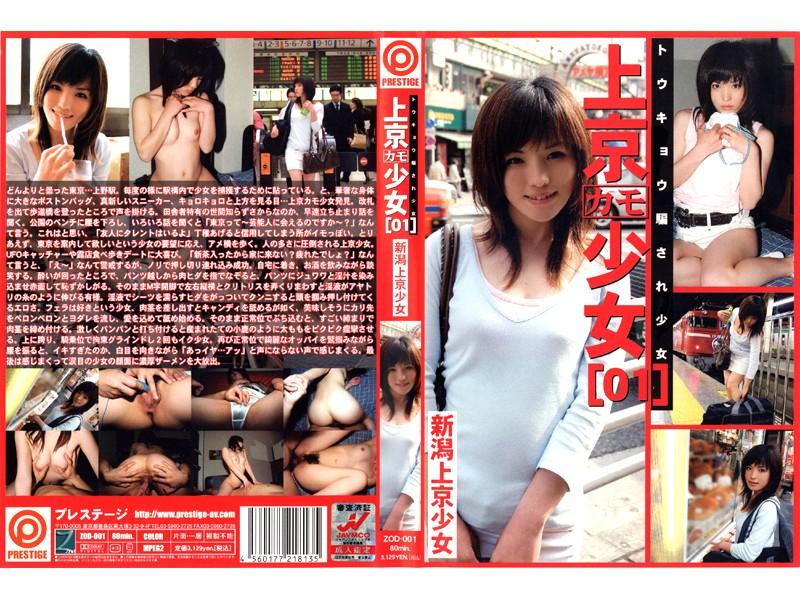(118zod001)[ZOD-001] 上京少女[01] 新潟上京少女 ダウンロード