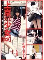上京少女[02] 札幌上京少女 ダウンロード
