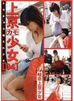 上京少女[04] 岐阜上京少女 ダウンロード