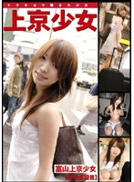 上京少女[05] 富山上京少女 ダウンロード