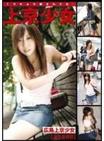 上京少女[06] 広島上京少女 ダウンロード