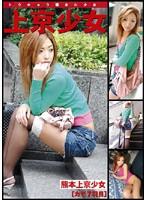 上京少女[07] 熊本上京少女 ダウンロード