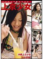 上京少女[08] 沖縄上京少女