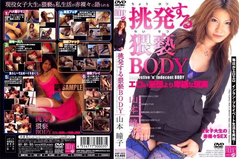 (11amp003)[AMP-003] 挑発する猥褻BODY 山本瞳子 ダウンロード