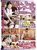 Harder, Harder, I Wanna Feel It... Massages Make Me Hard. Best 3 - 7 Situations! Download