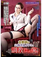 女教師の完熟淫乱ボディで調教されちゃった僕。 ダウンロード