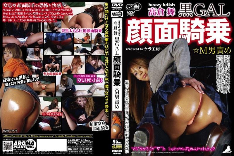 (11arm00127)[ARM-127] heavy fetish 高倉舞 黒GAL顔面騎乗☆M男責め ダウンロード