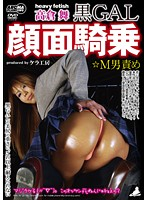 heavy fetish 高倉舞 黒GAL顔面騎乗☆M男責め ダウンロード