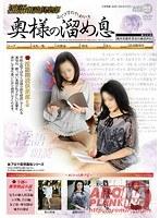 11arm00213[ARM-213]アロマ仮想風俗シリーズ 淫語朗読倶楽部 奥様の溜め息