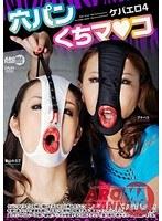 穴パンくちマ○コ ケバエロ 4 ダウンロード