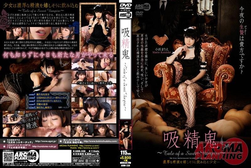 [HD]arm-338 吸精鬼~Tale of a Sweet Vampire~小西まりえ 07190
