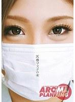 医療マスクの女 芦名ユリア